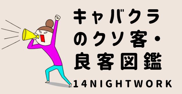 キャバクラのクソ客・良客図鑑by14の夜職~渋谷で求人を探そう~